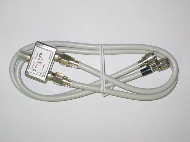 出力ケーブル付分波器